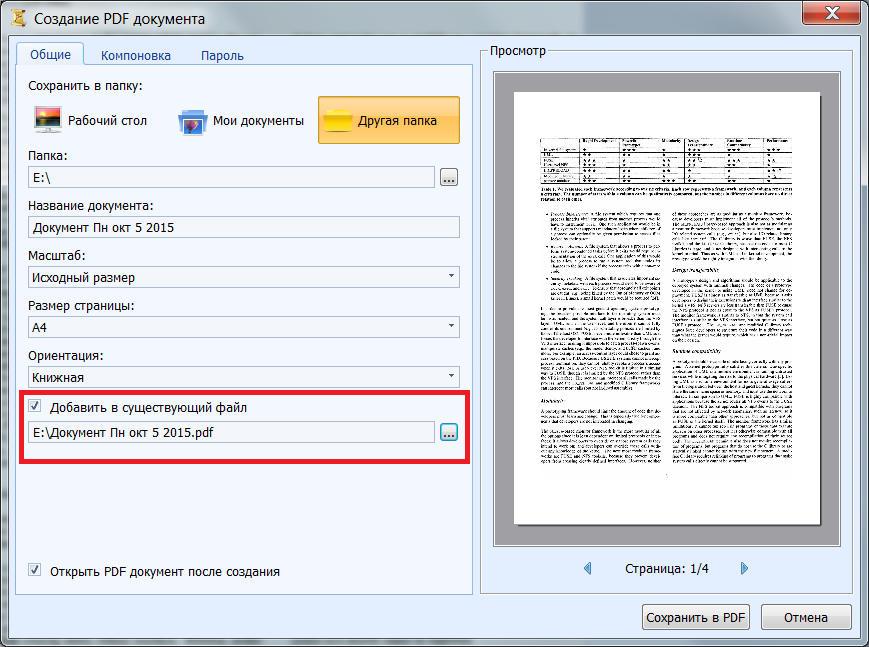 Как из pdf сделать ворд документ 247