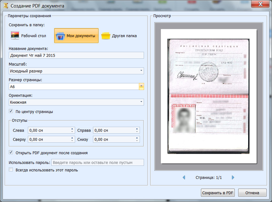 Как создать пдф документ из картинок - Temperie.Ru